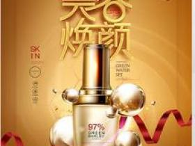 美容焕颜金色高端护肤品化妆品海报