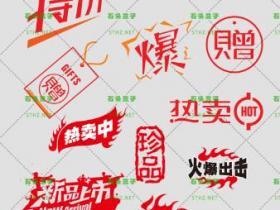 促销热卖标签商品爆款标签