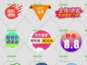 淘宝促销标签模板电商促销标签模板京东促销标签模板