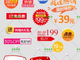 淘宝天猫常用价格促销标签图标按钮价格标签