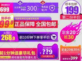 淘宝京东天猫主图直通车促销标签模板