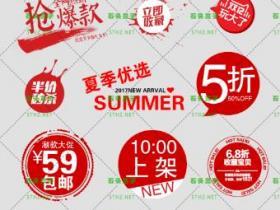 实用淘宝天猫京东促销标签设计
