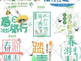 春夏艺术字体设计PSD