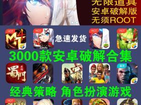 安卓手机游戏破解版3000多款