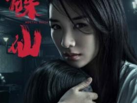碟仙黄奕2019,电影资源分享