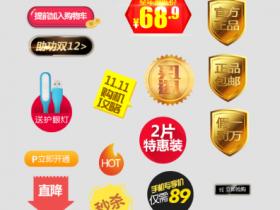打折促销标签淘宝按钮化妆品数码价格促销564686