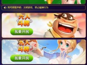棋牌游戏平台程序免费棋牌游戏源码手机源码app
