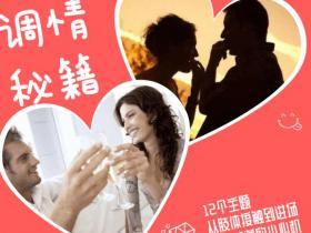 女人最渴望的调情方法调情秘籍全套课程!