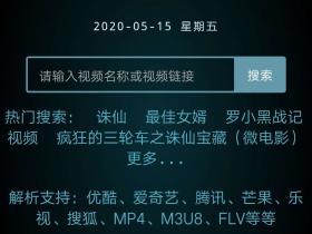 vip视频解析源码全网vip视频免费看源码程序