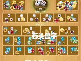 骰子游戏运营版+免签支付+详细搭建文字教程