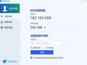 todesk远程软件安全吗?todesk下载!