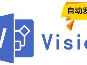 visio破解版安装教程,免费下载使用!