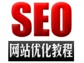 seo技术教程:基础到高级seo视频课程