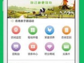 农场小程序源码,租地种植,畜牧领养,农场商城一体源码!