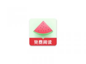 免费小说app下载:西瓜搜书一款无广告,无须任何权限书源丰富APP,支持听书!