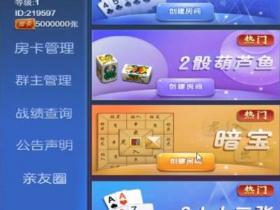 h5棋牌游戏源码免公众号,H5棋牌源码,暗宝源码+搭建教程
