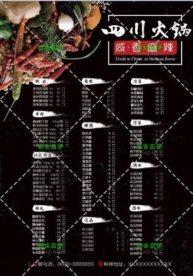 火锅店创意菜单模板psd
