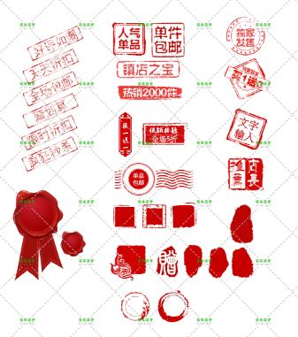 印章图片素材电商素材