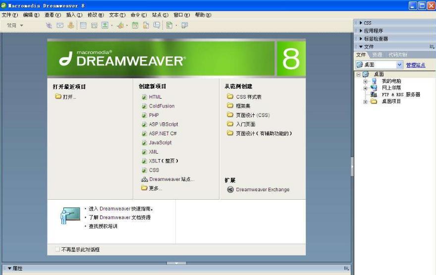 dreamweaver破解版