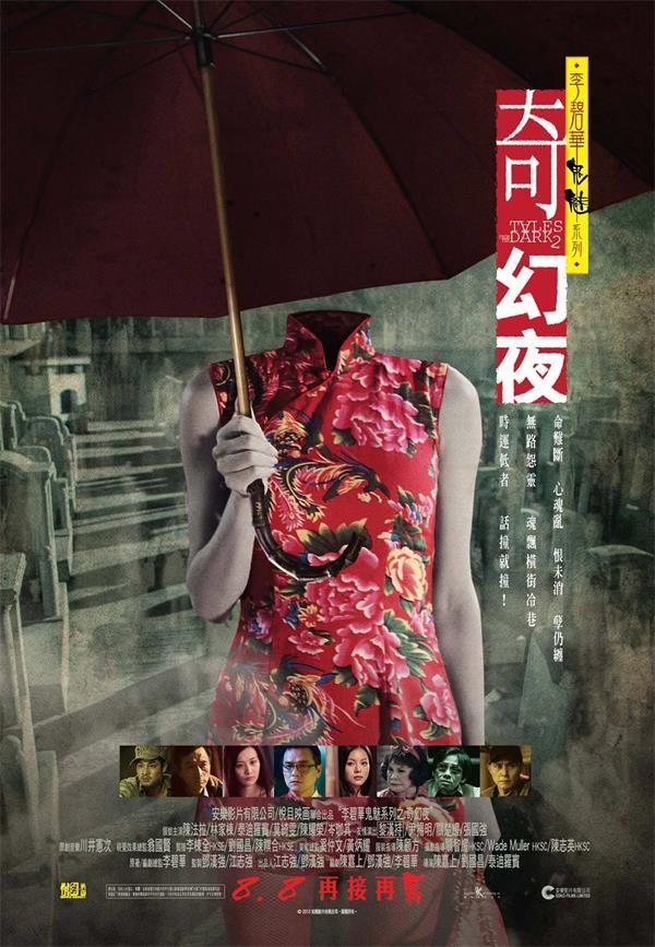 奇幻夜迅雷下载,李碧华鬼魅系列:奇幻夜,香港恐怖