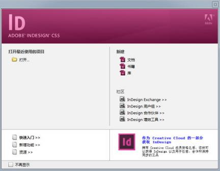 indesign中文免费下载,破解版!