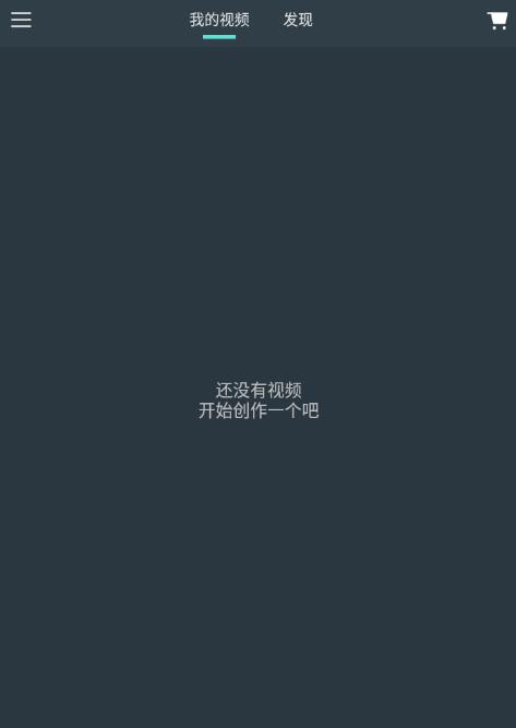 安卓视频编辑软件手机视频剪辑软件