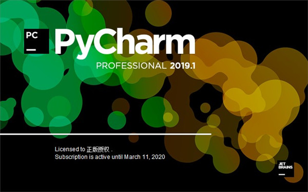 pycharm破解版下载及教程!