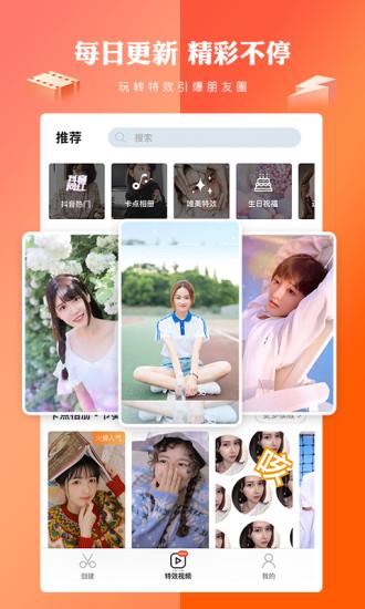 视频编辑宝最新破解软件app下载