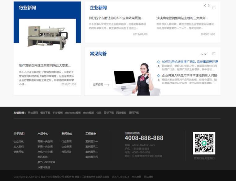 织梦企业模板免费,蓝色、布局合理、利于SEO!