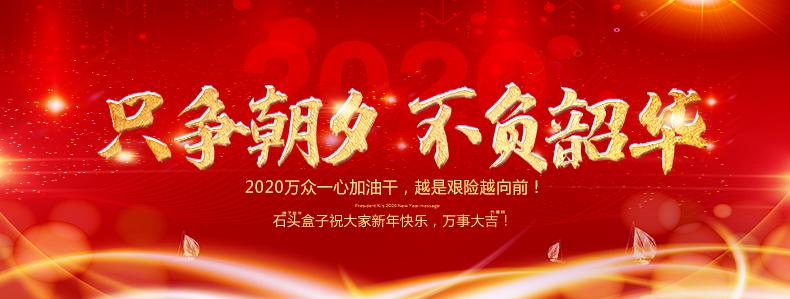 2020石头盒子祝大家新年快乐,全家幸福!