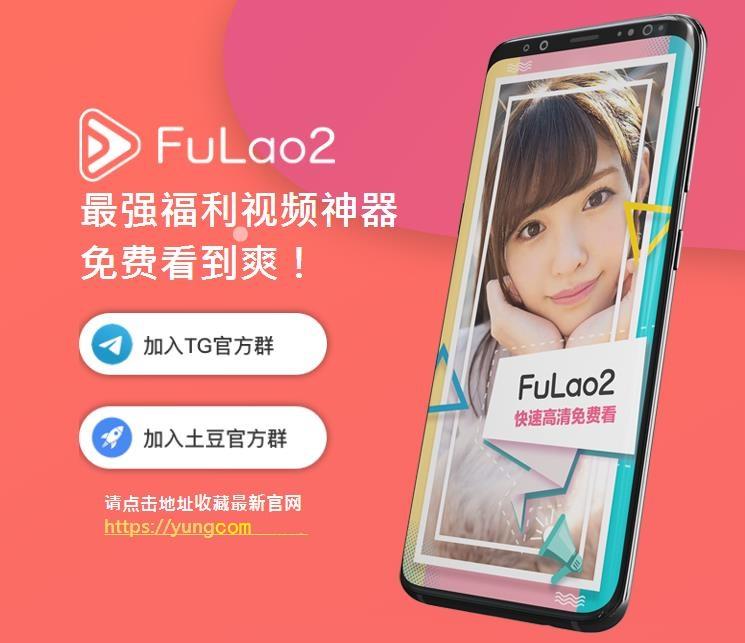 fulao2app破解版下载,扶老二fulao2最新官网!