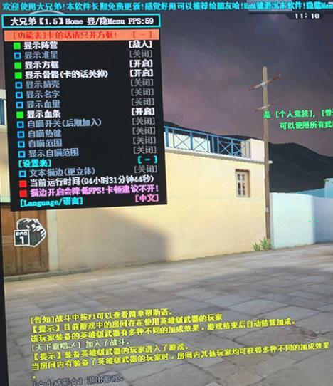 CF大兄弟v1.6.6.8 变态全功能辅助带过机器码防沉迷