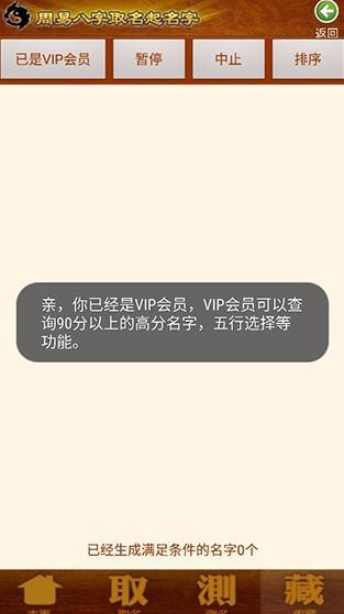周易八字取名起名字软件安卓版APP