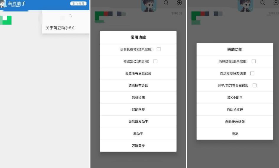 微信清粉软件免费下载