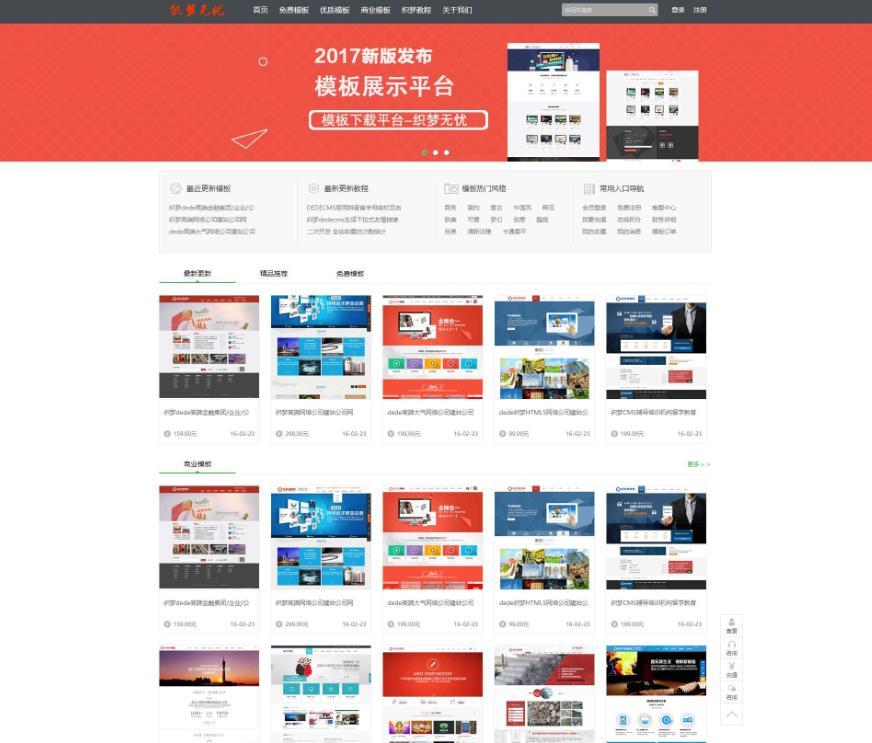 织梦网站模板,网页展示模板!