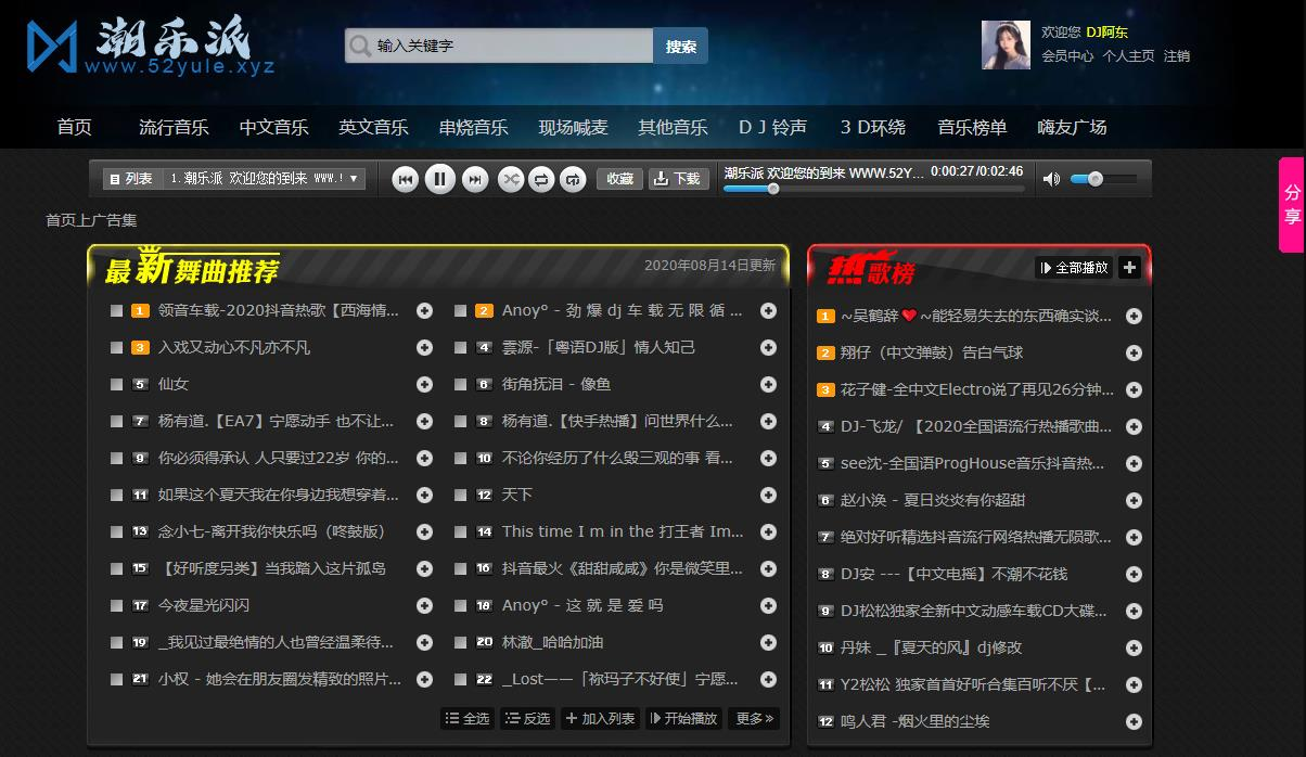 emlog主题破解版炫酷音乐模板黑色DJ舞曲MP3音乐网站模板