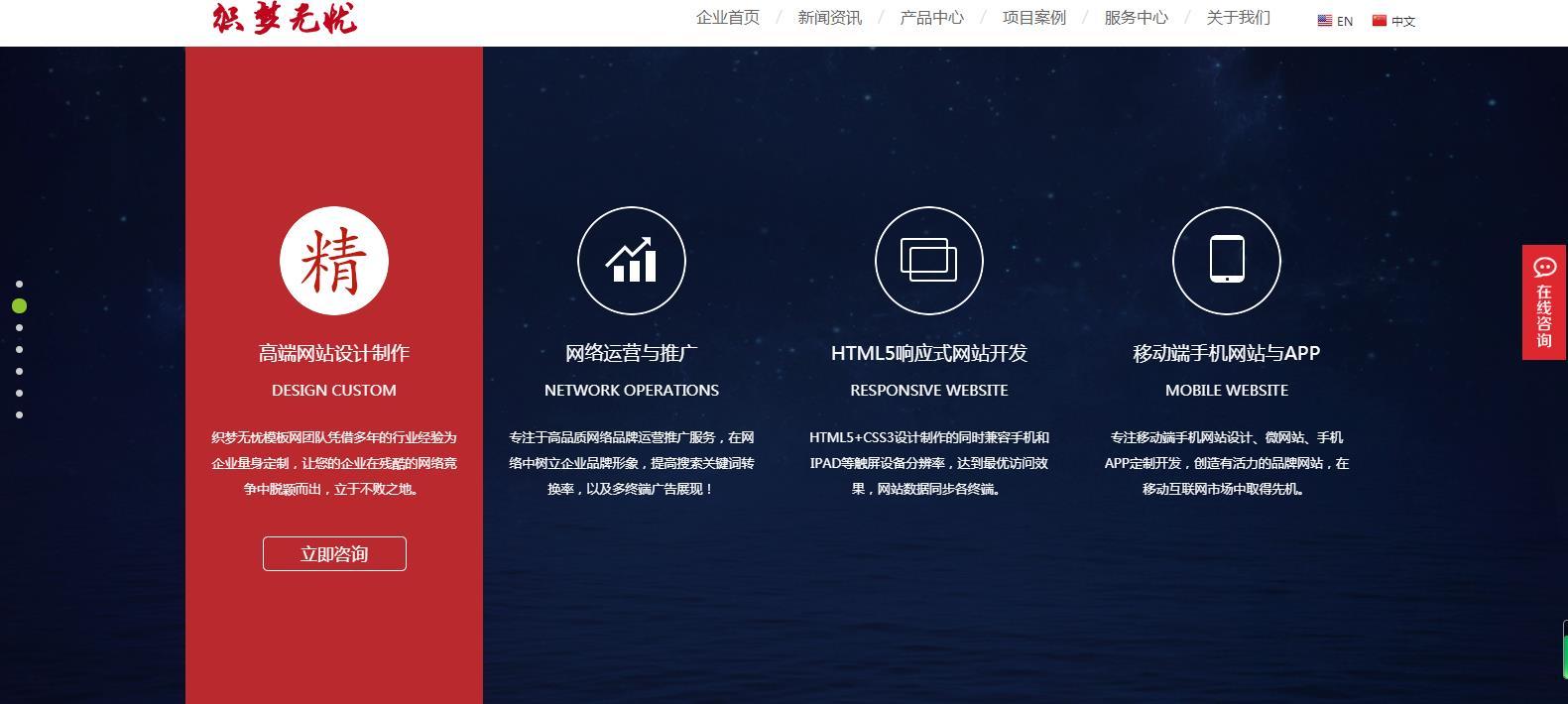 织梦企业站模板中英文双语公司模板下载