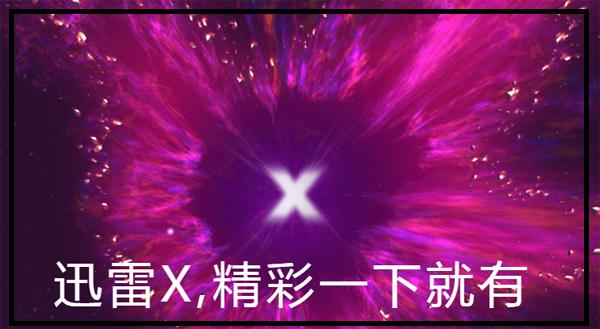 迅雷x破解版无限期高速通道加速!