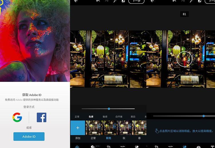 手机版ps软件Adobe Photoshop