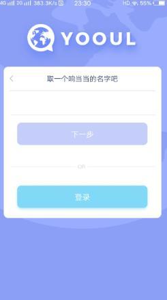 免翻墙聊国外妹子软件YOOUL官网下载