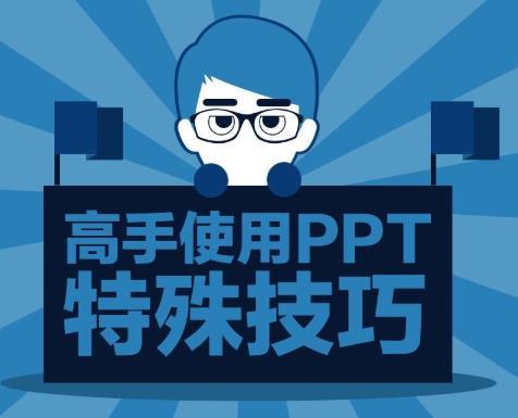 制作ppt的教程:60节课从0到1系统地教你PPT设计