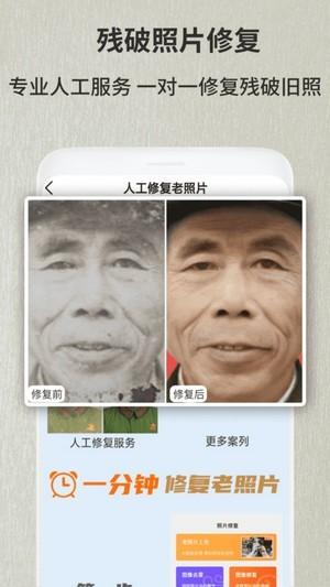 老照片修复神器app,采用AI人脸识别技术,快速修复!