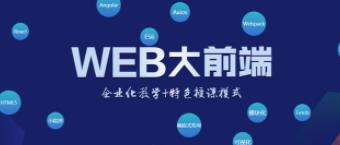 WEB前端工程师相信视频教学课程