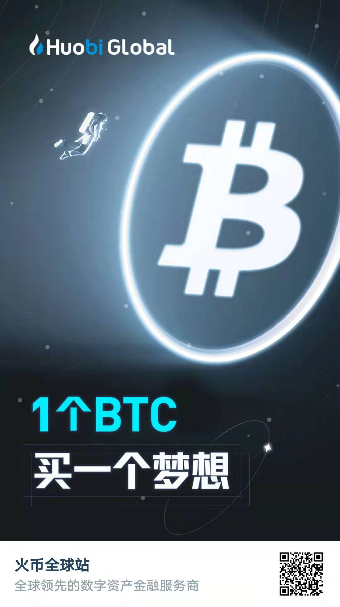 火币app下载,官网最新版本下载,比特币,泰达币USDT交易app!