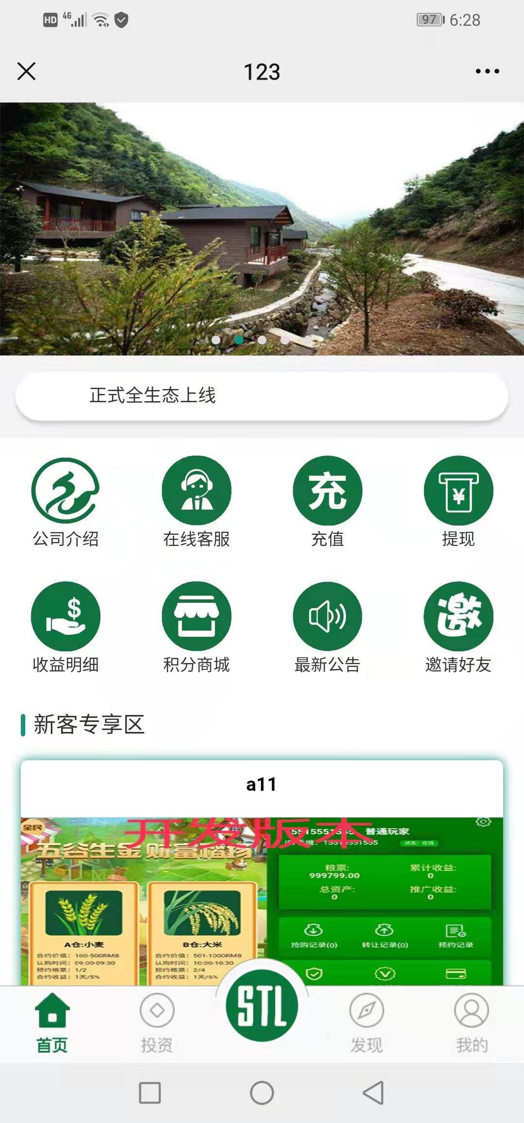 投资理财网站源码生态农庄开发版,分红源码带积分商城!